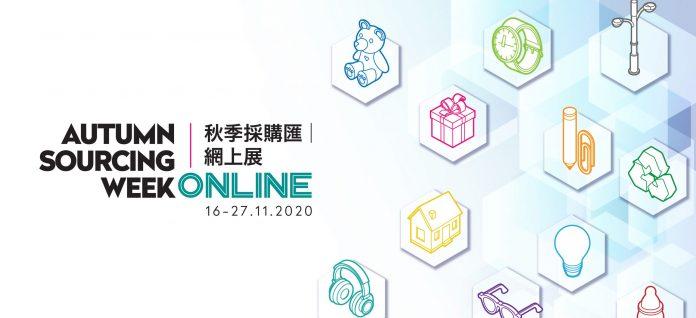 Aufmacher der HKTDC Online-Messe 2020. Foto: KTDC